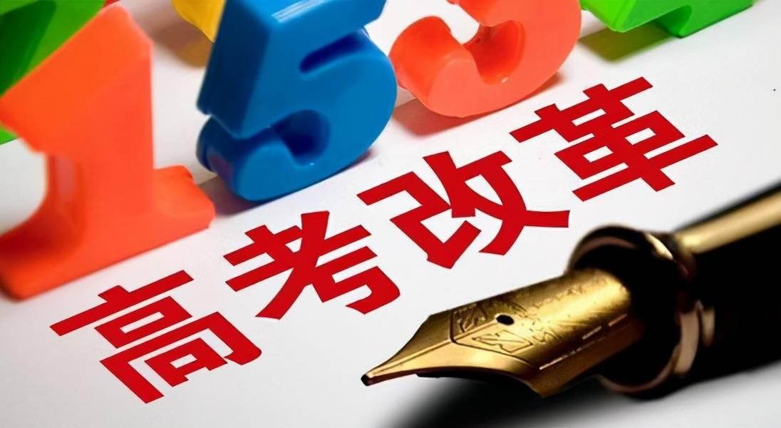 七省市启动新高考改革!教育部一个通知,选科是要重回老路吗?