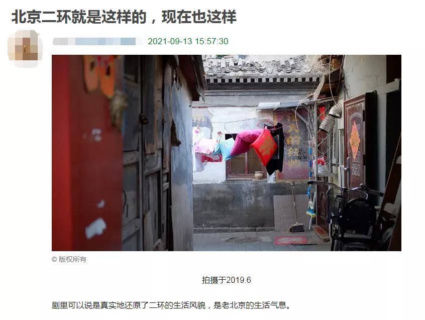 """图片[43]-北京二环内到底有没有公厕?别因为""""键盘侠""""错过这影帝影后云集的国产好剧!-妖次元"""