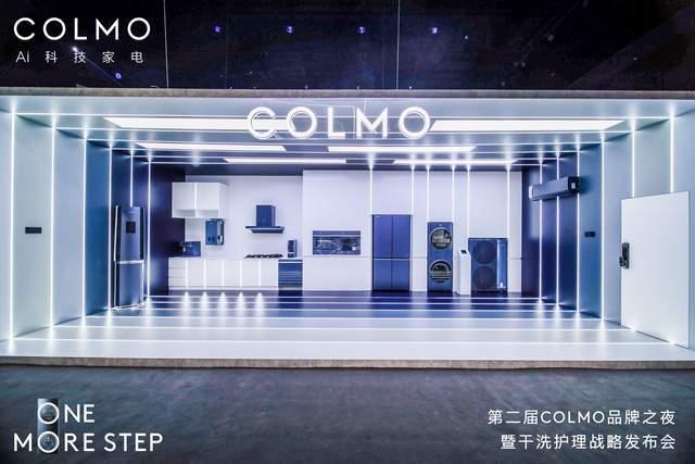 COLMO 开启墅智生活新篇章 智慧干洗护理生态发布
