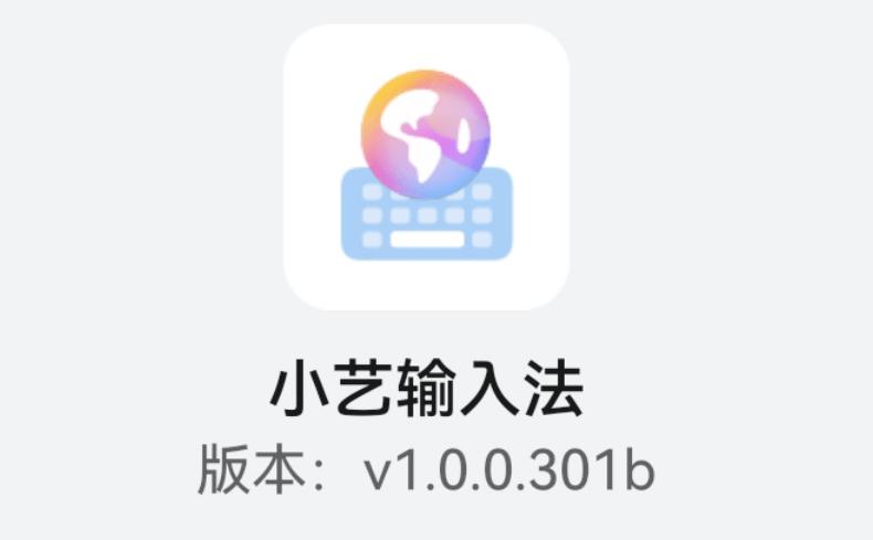 """原創             華為""""小藝輸入法""""來了,語音輸"""