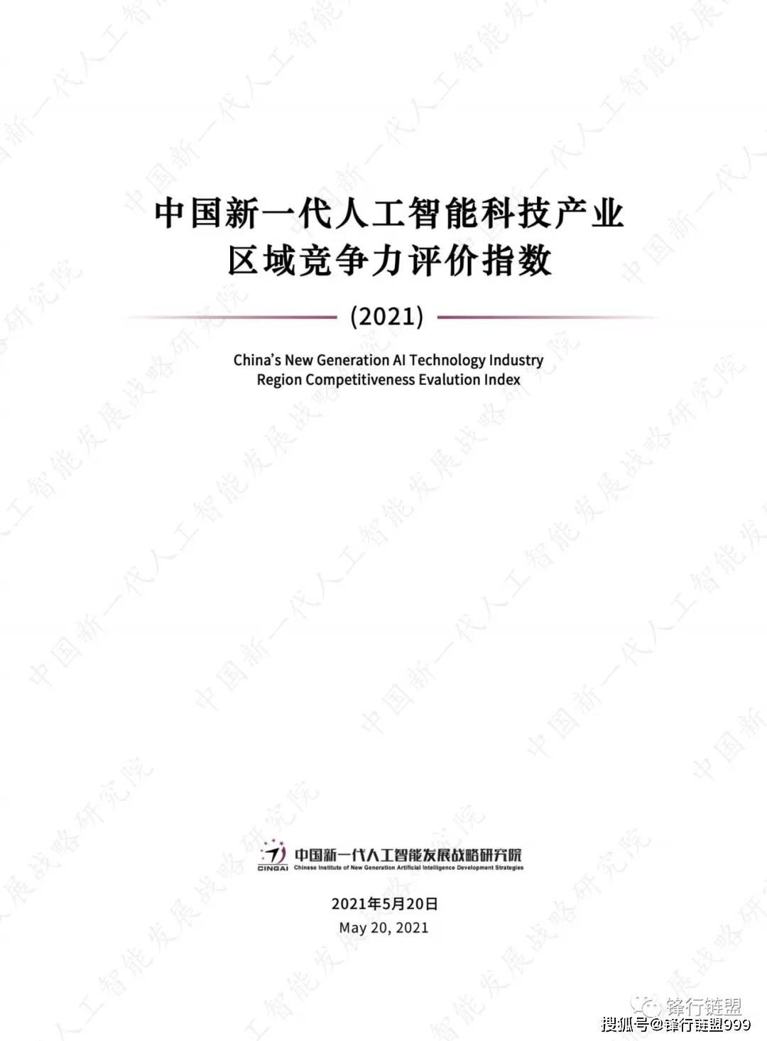 中國新一代人工智能科技產業區域競爭力評價指