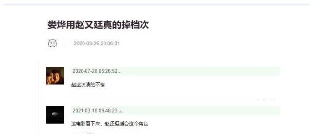 """图片[5]-被资本""""挑中""""的赵又廷,他变了-妖次元"""