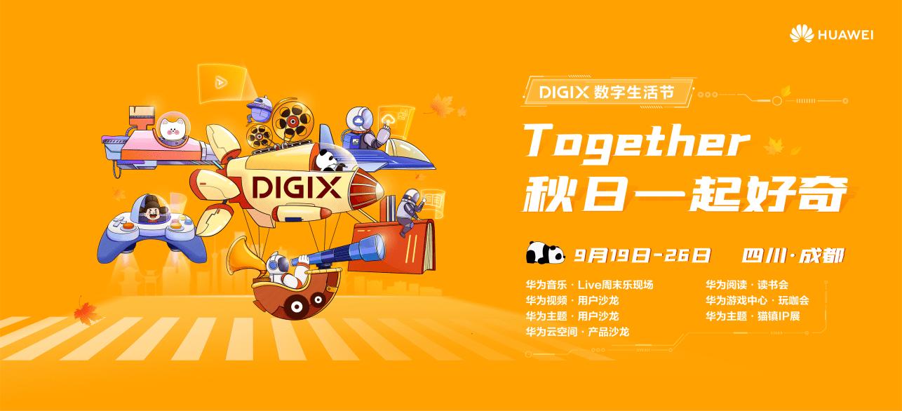 《秋日一起好奇——DIGIX數字生活節今日火爆開啟