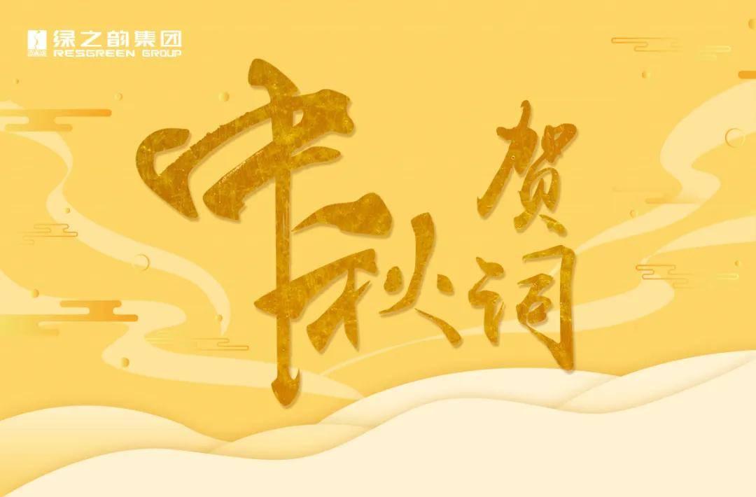 中秋贺词 | 绿之韵集团董事长胡国安恭祝全球家人中秋快乐、阖家幸福!