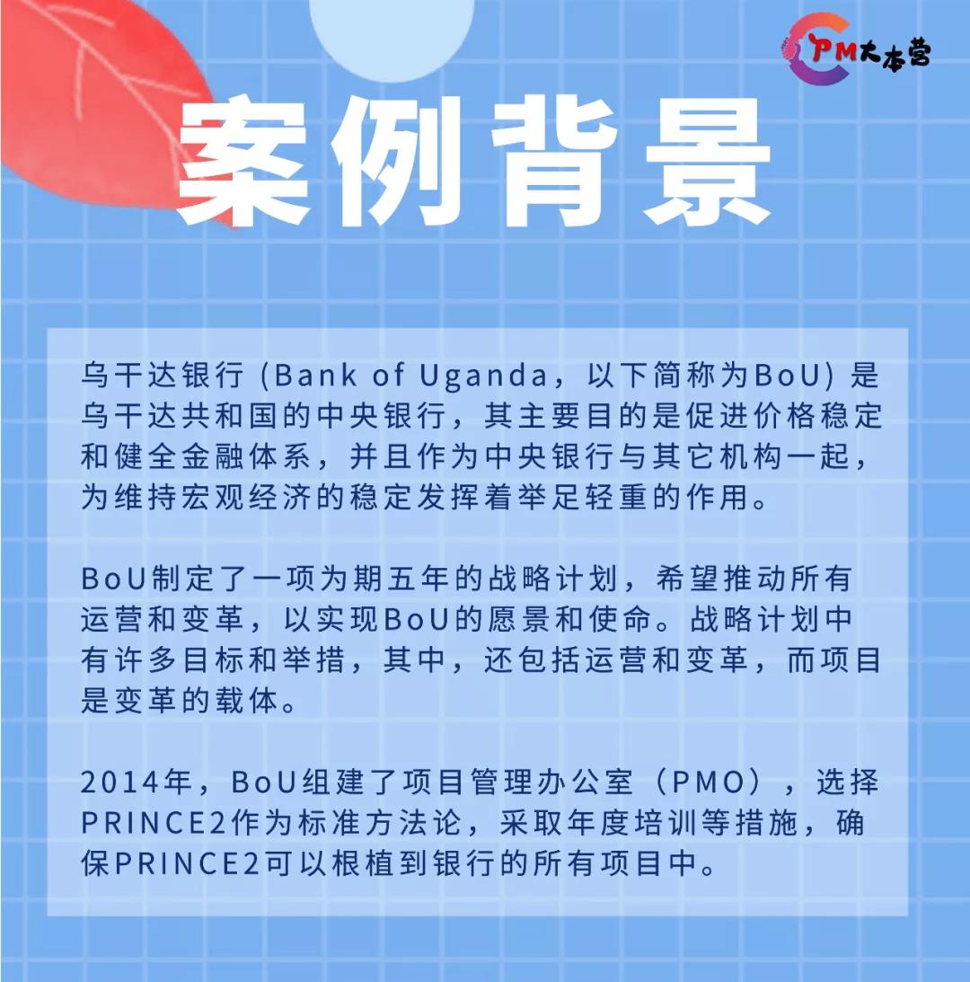 【成功案例】PRINCE2的植入,加速乌干达中央银行的业务成功