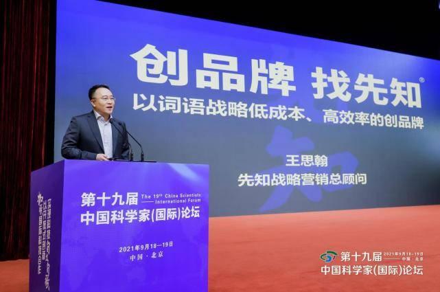 先知总顾问王思翰在第十九届科学家(国际)论坛的发言整理