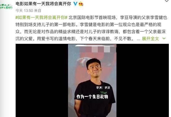 67岁李雪健为儿子电影撑场,吐词不清身体引担忧,父子情令人动容