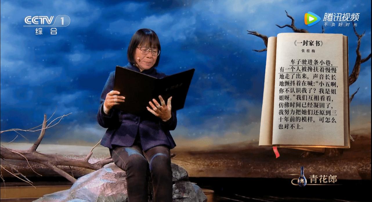 《青花郎·朗读者》首播,张桂梅公开家书:愿为山里的教育事业贡献自己一切