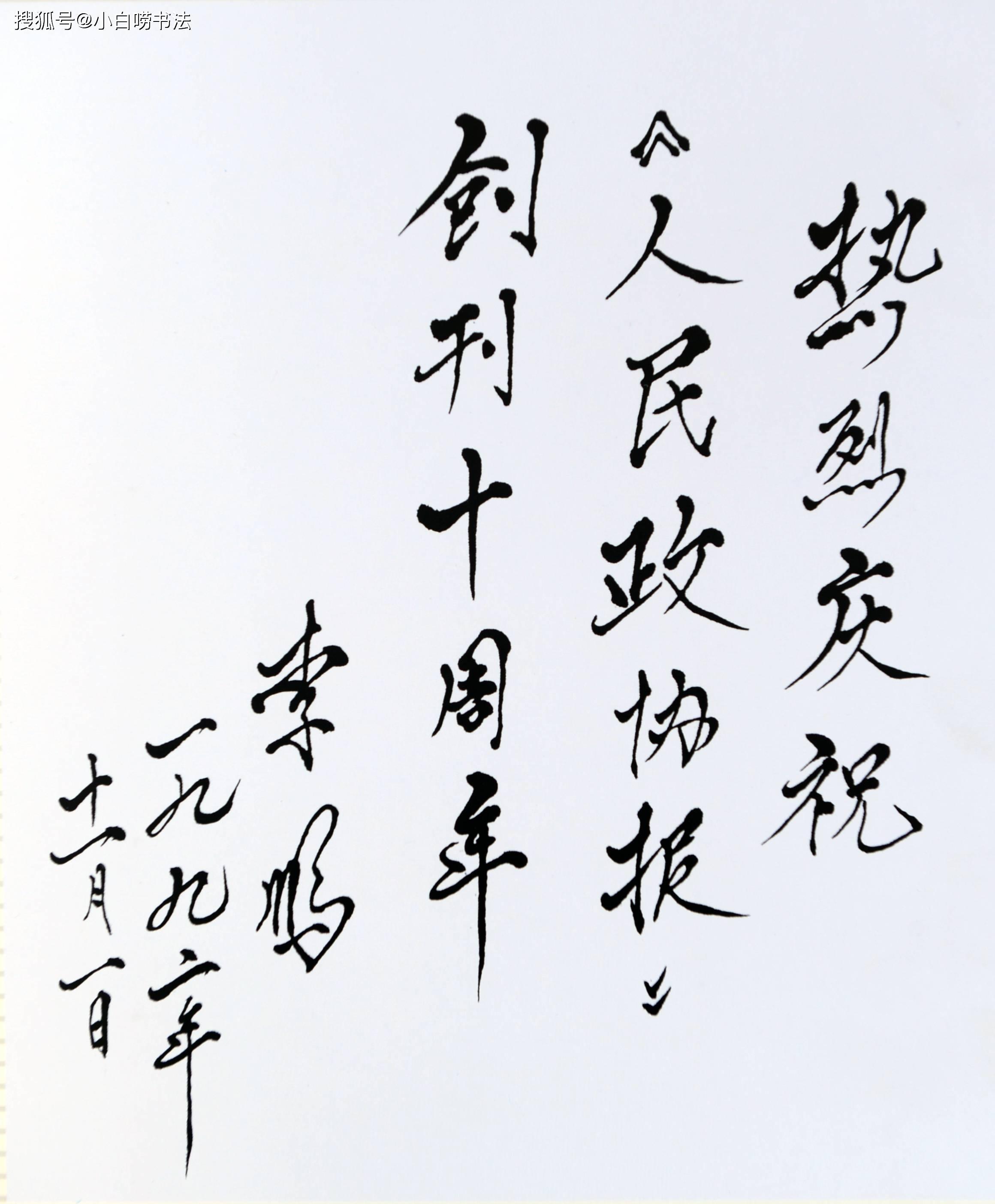 """1991年李鹏为泰山题字真精彩,瘦劲坚挺,略带""""启功体""""笔意"""