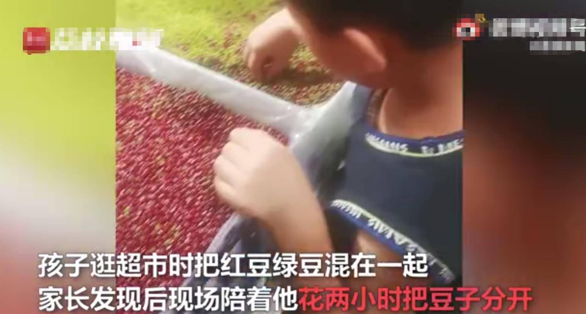 深圳一小男孩弄混超市红绿豆,家长陪挑2小时:给他个教训