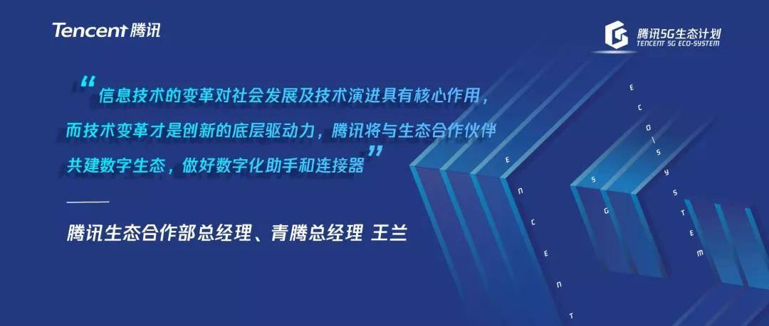 2021创业大赛圆满落幕,腾讯5G生态创新伙伴包揽冠亚军