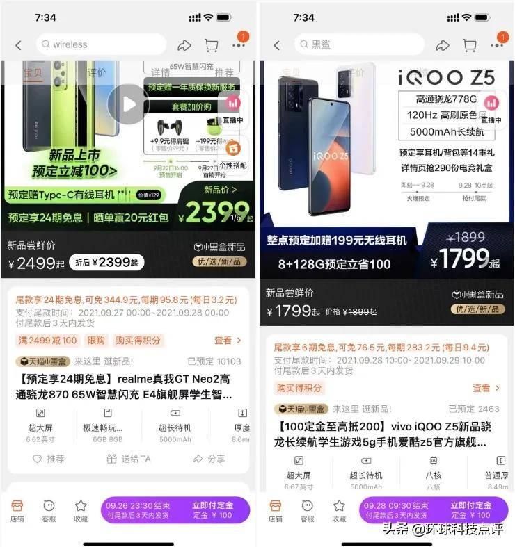 没有对比就没有伤害,iQOO Z5预售惨遭滑铁卢,realme才是真香代表