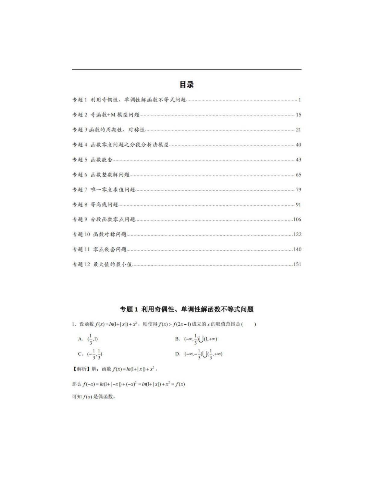 高中数学——函数压轴小题——专题突破12讲,155页(培优必备)