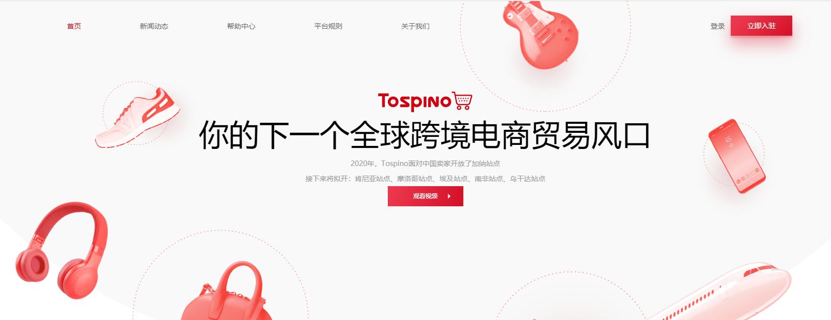 智能跨境电商服务平台Tospino是什么样的一款APP?