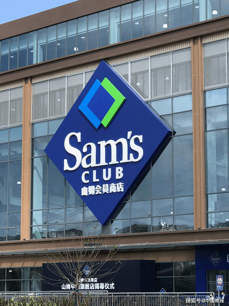 全球最大山姆会员商店开业 上海成会员店角逐主战场|