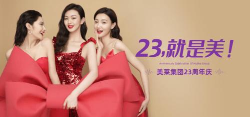 『23,就是美』广州美莱23周年庆盛大启幕,多重钜惠嗨爆羊城!