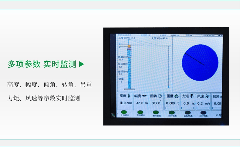 厦漳泉吊钩可视化系统让施工安全看得见