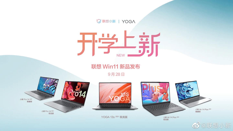 联想将推出五款运行Windows 11的笔记本电脑