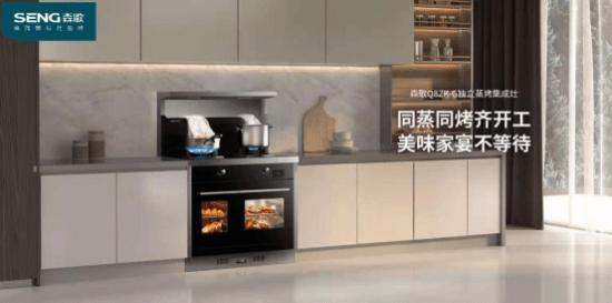在集成灶十大知名品牌中,森歌排名第几?产品升级,玩转现代厨房