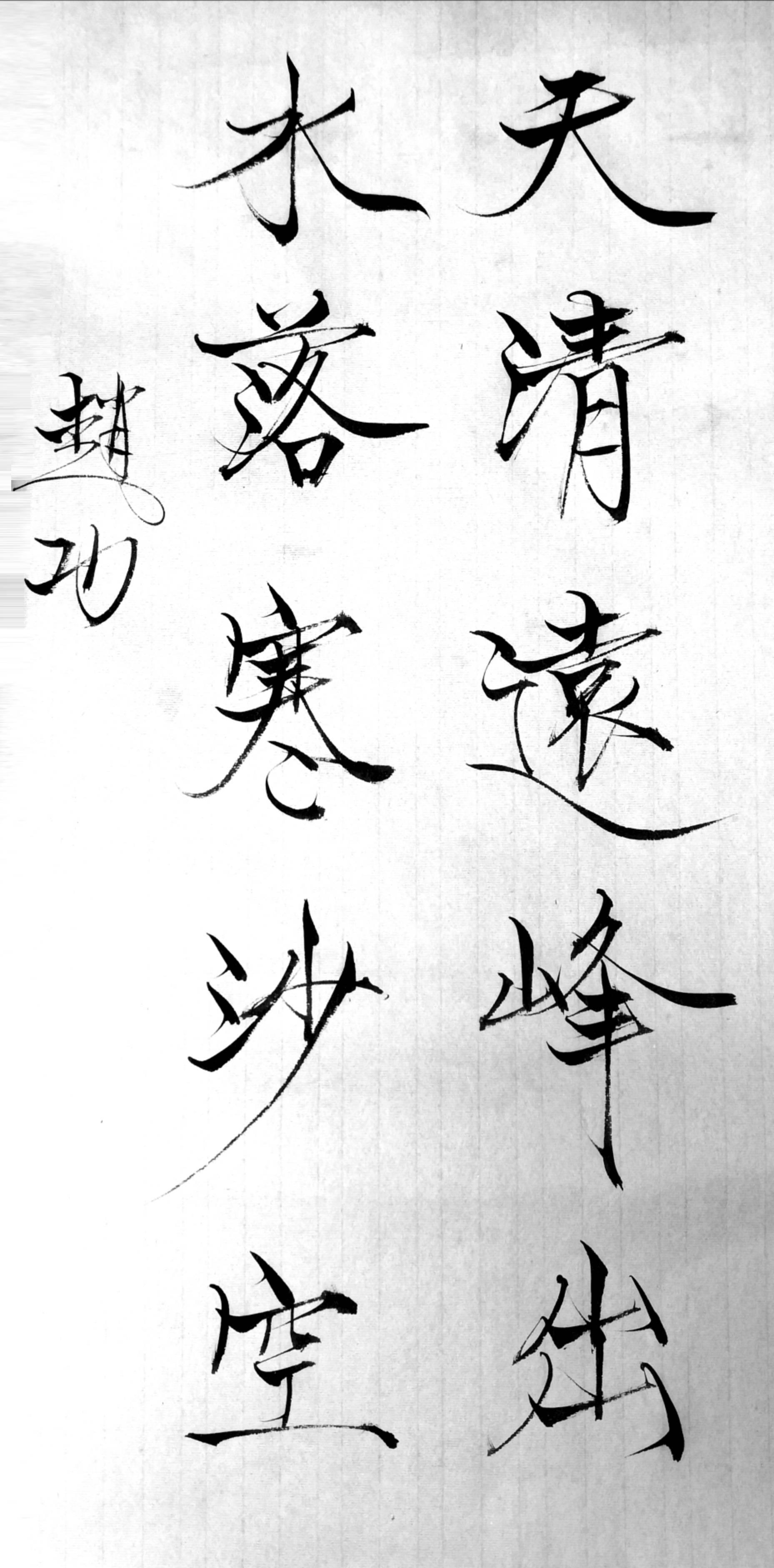 瘦金体、书法、赵功