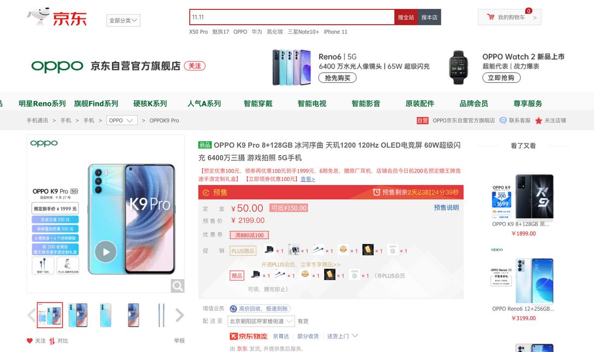 OPPO K9 Pro发布 京东优惠200元到手价1999元起