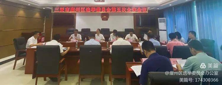 崖州区召开人大换届选举委员会第五次会议