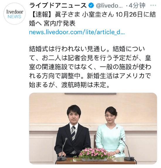 真子公主和未婚夫將于10.26結婚 預計不會舉辦婚禮