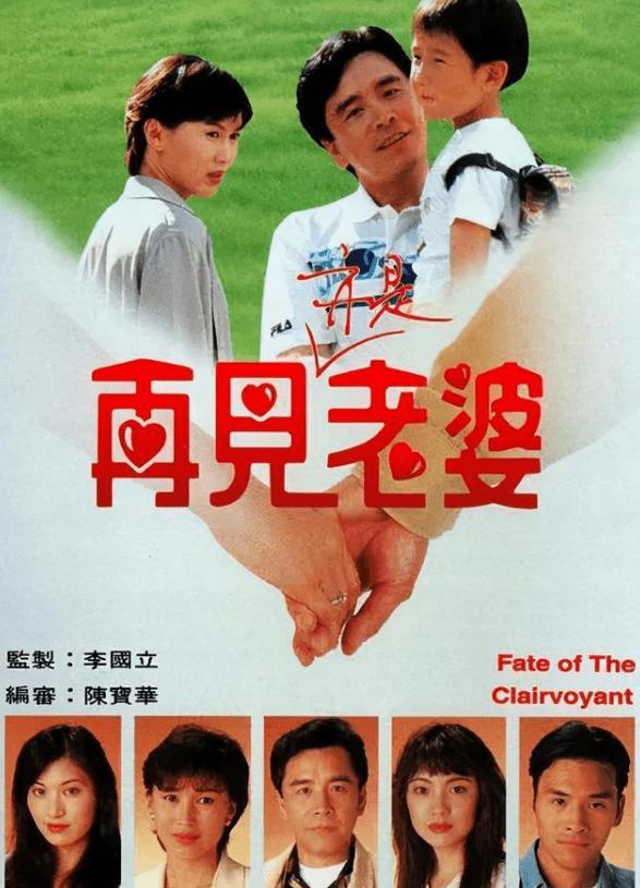图片[20]-90年代TVB十大收视冠军,如今回看面目全非,还是自己当年太年轻-妖次元