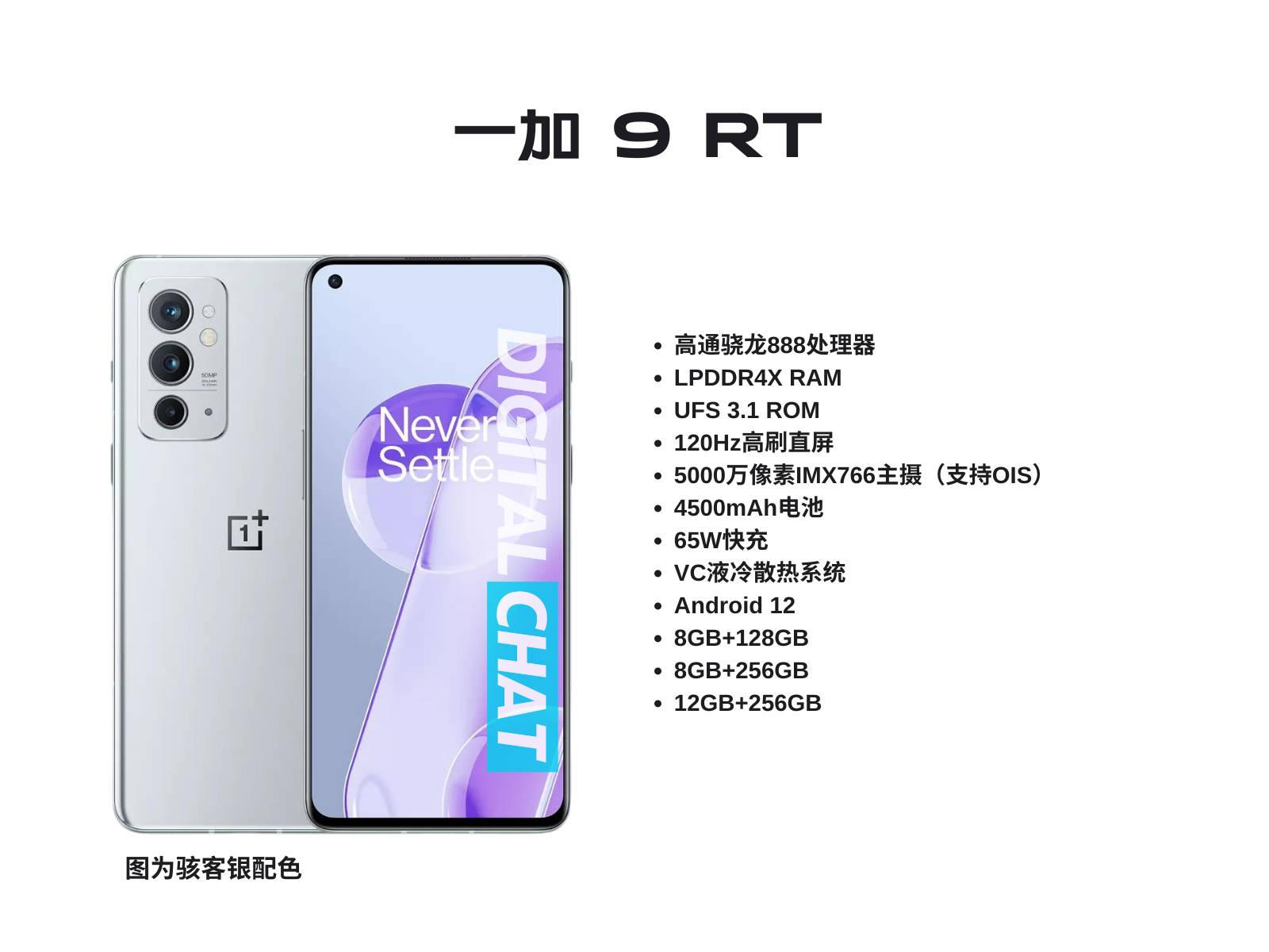 一加9RT正式官宣!刘作虎:老机型用户再战几年是一种鼓励