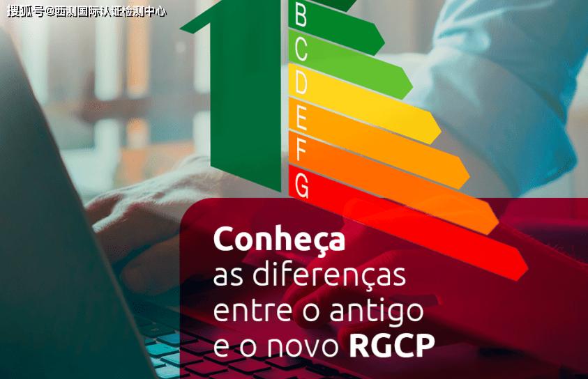 巴西政府批準了INMETRO產品認證的一般要求 (RGCP