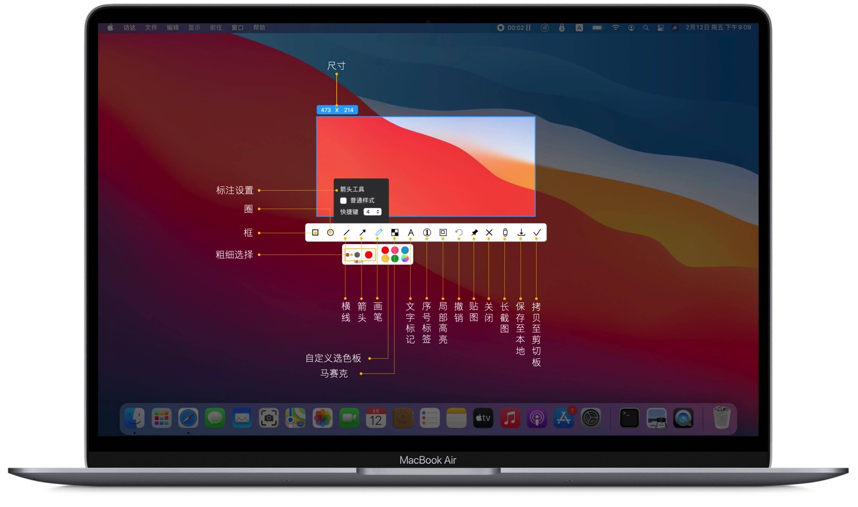 macOS苹果电脑最新截图操作,录屏,标注?高效省时!_iShot