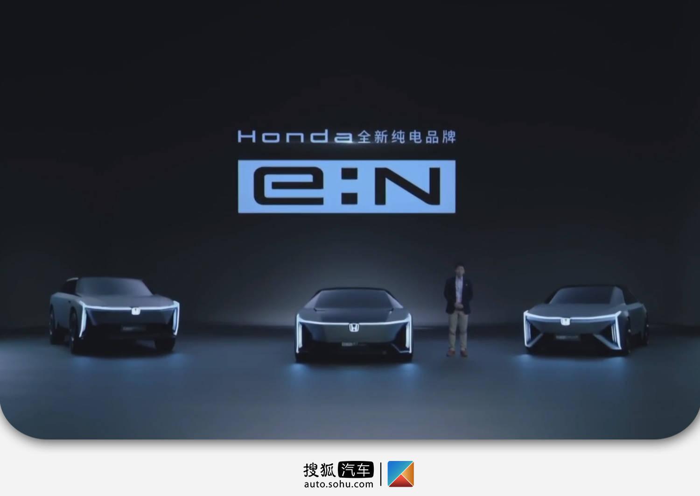 本田推出全新电动车战略计划 五年内推五款全新电动车