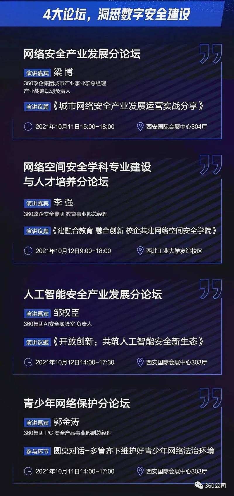 """周鸿祎网安周发表""""老兵""""感言:坚守科技报国,义不容辞!"""