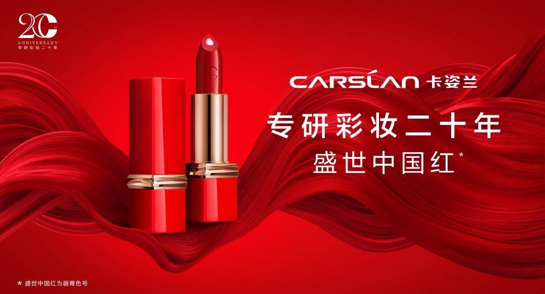 盛世中国红,不变的中国「芯」