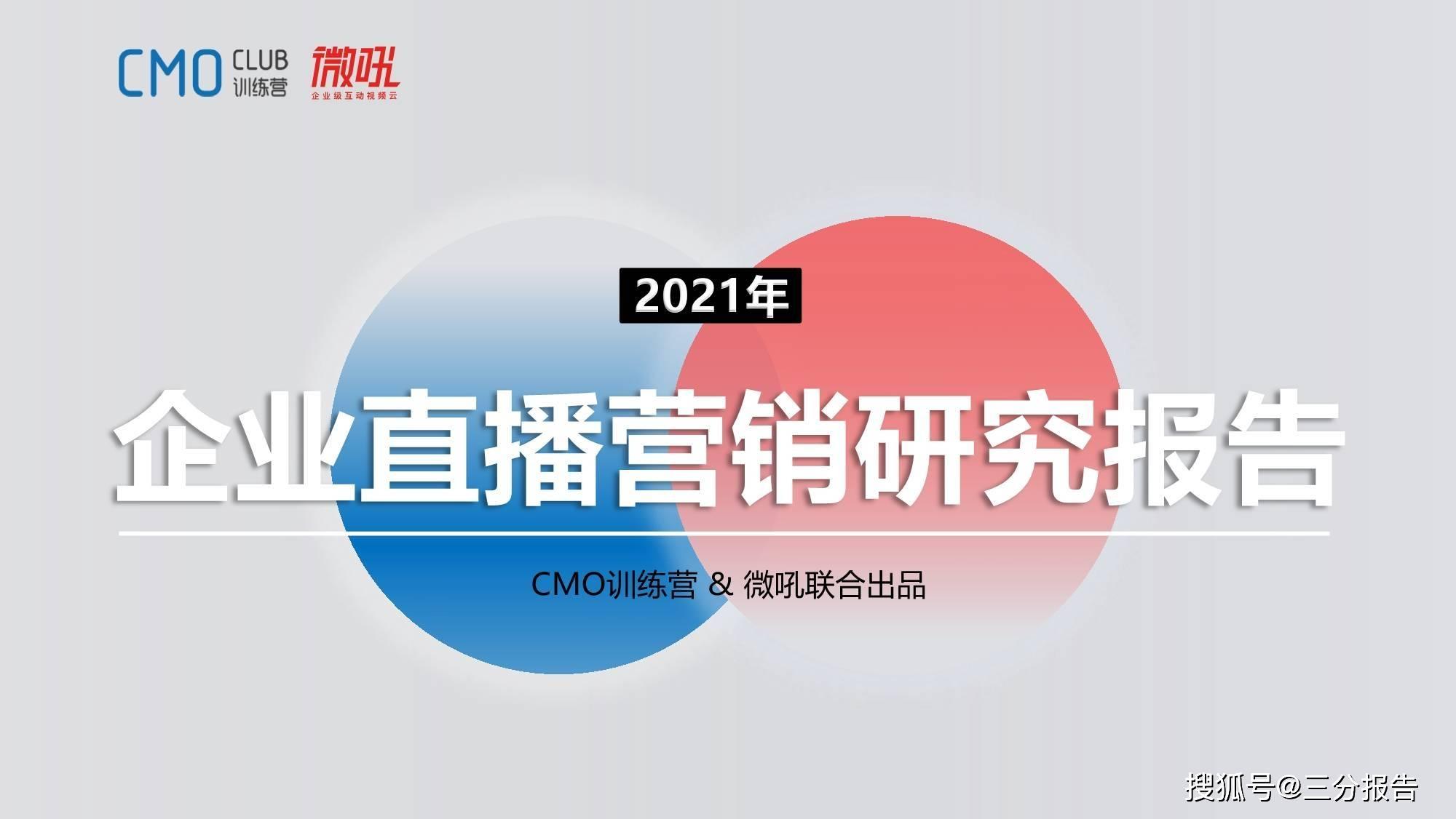 2021年企业直播营销研究报告