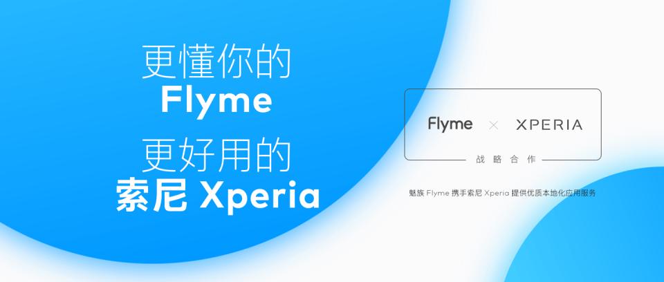 索尼Xperia与魅族Flyme宣布战略合作:抱团取暖还是强强联合?