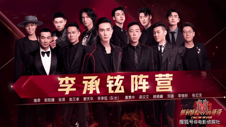 《哥哥》最新个人排名:张智霖第6,周延跌至19,前三名变动大