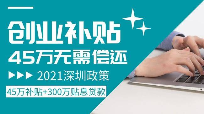 深圳初创补贴股东和深圳市初创补贴在哪可以申请