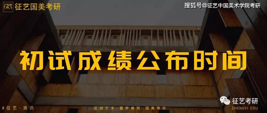 中国美术学院考研征艺考研   官宣:初试成绩公布时间