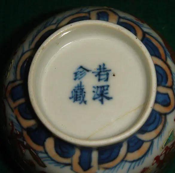 清代若深珍藏款瓷器图片及其价格