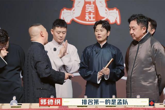 德云团综第九期,孟鹤堂战队获得胜利,秦霄贤战队被强制解散