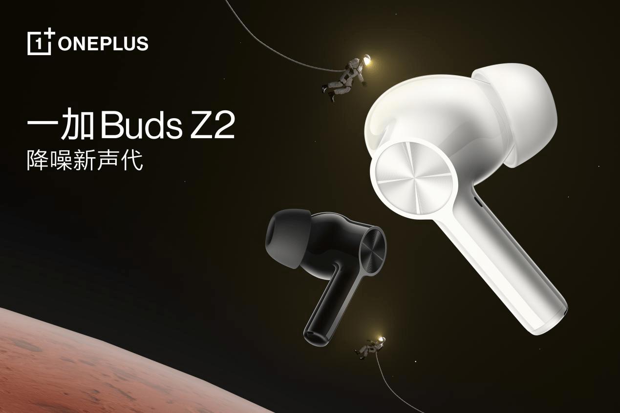 性能旗舰一加 9RT 与一加Buds Z2 耳机 10 月 19 日开启首销