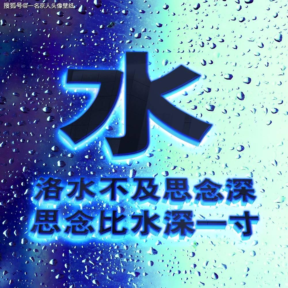 爆款蓝色质感雨滴头像,梦幻百家姓创意壁纸,21张为你而来