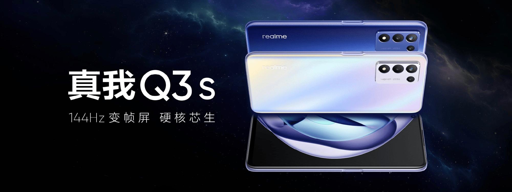 對比華為Nova9,才發現realme真我Q3s是真的香