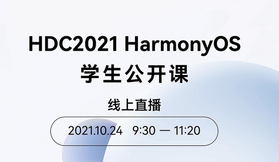 百校聯動,HDC2021 HarmonyOS學生公開課正式啟動!
