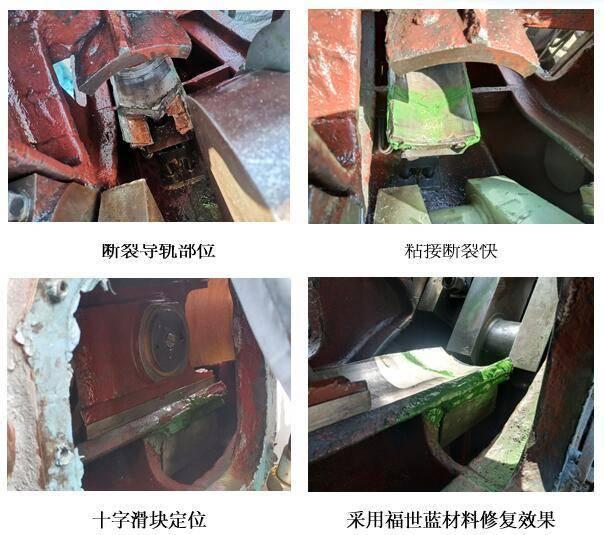 压缩机滑轨断裂问题得到复合材料技术及时处理