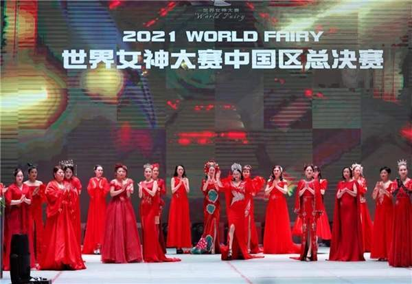 """""""五心杯""""第五届世界女神中国总决赛完美收官中国最美女神诞生"""