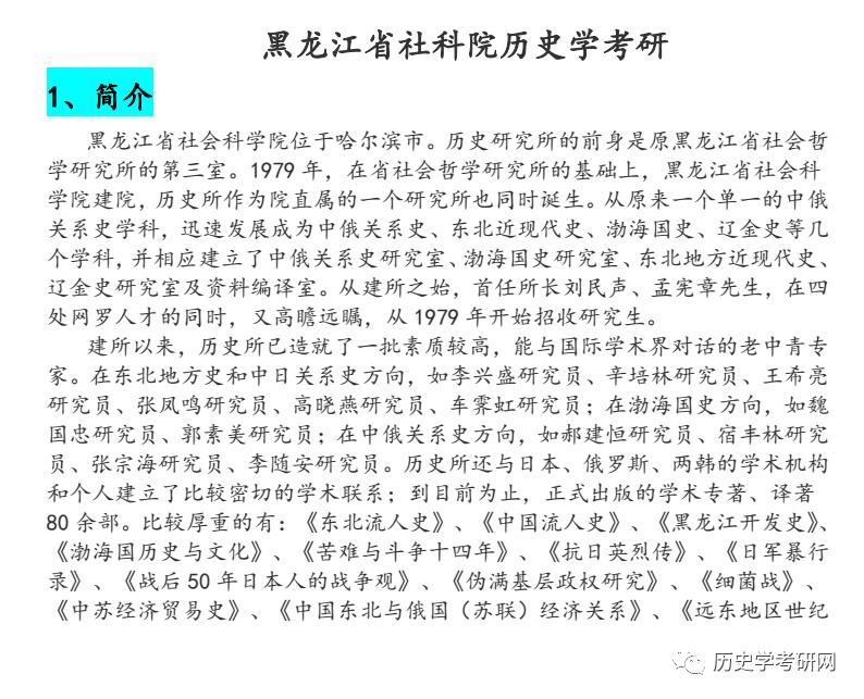 黑龙江省社科院22历史学考研考情分析与专业课成功指导,历史学考研网