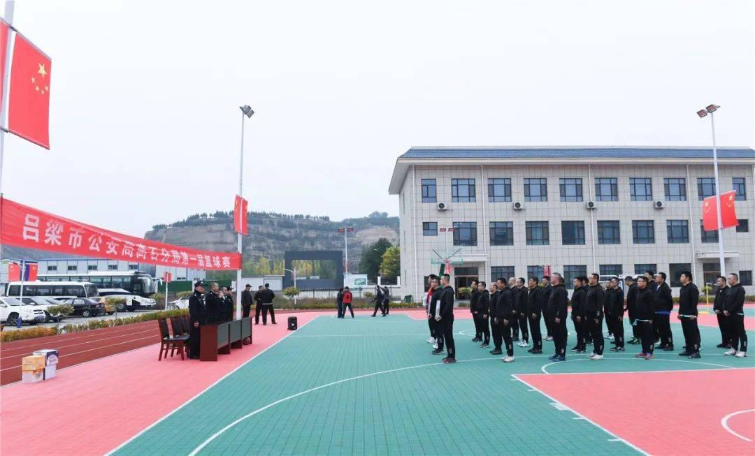 离石公安分局举行2021年度首届警营篮球赛
