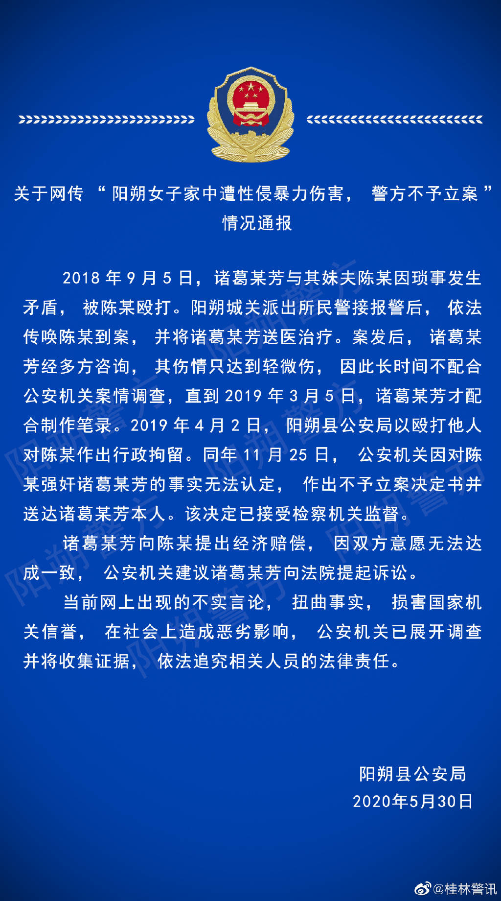 """桂林警方回应""""女子遭性侵不予立案"""":事实无法认定"""